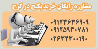 مشاوره رایگان خرید پکیج در کرج
