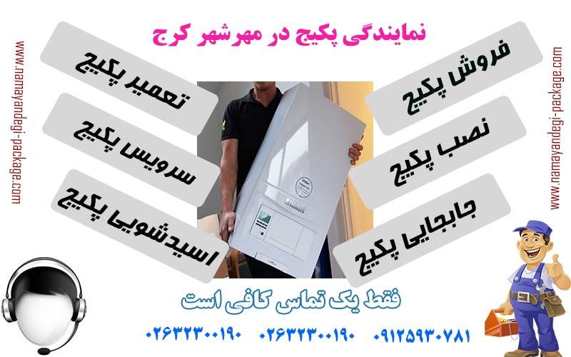 نمایندگی پکیج در مهرشهر کرج