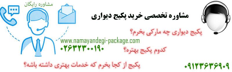 فروش پکیج تاچی در دولت آباد
