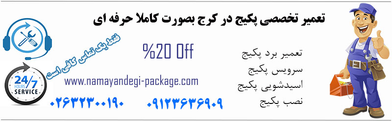 تعمیر پکیج تاچی در دولت آباد