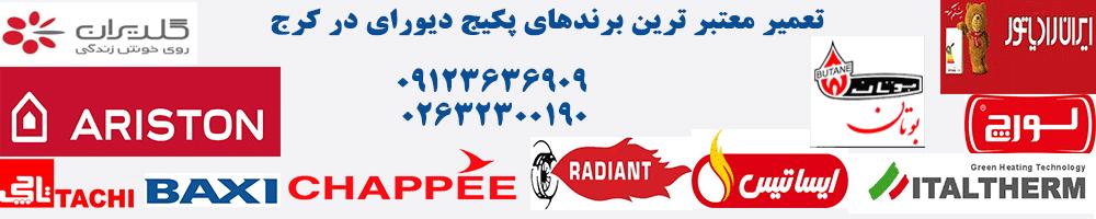 نمایندگی پکیج در شهید احسانی نژاد کرج
