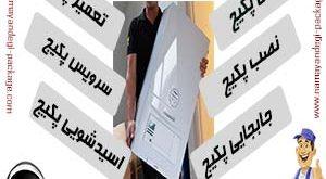 نمایندگی تعمیر پکیج در مهرشهر کرج